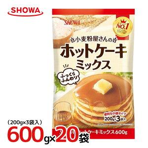 """昭和産業 """"小麦粉屋さんのホットケーキミックス"""" 600g(200g×3袋)×20袋(1ケース) 送料無料"""