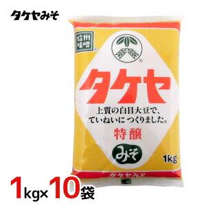 """タケヤ """"特醸みそ"""" 1kg×10袋(1ケース)"""