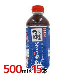 """ヤマモリ """"そのままそうめんつゆ"""" 500ml×15本(1ケース)"""