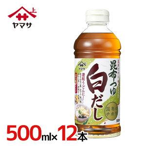 """ヤマサ """"昆布つゆ 白だし"""" 500ml×12本(1ケース)"""