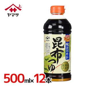 """ヤマサ """"昆布つゆ"""" 500ml×12本(1ケース)"""