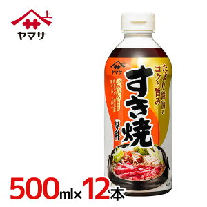"""ヤマサ """"すき焼専科"""" (西) 500ml×12本(1ケース)"""