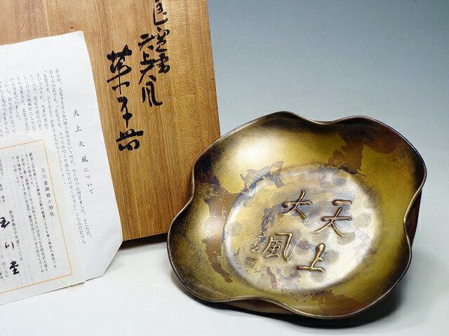 【良寛書 天上大風 菓子器】(伝統工芸品 無形文化財 鎚起銅器 茶道具 菓子皿)【中古】