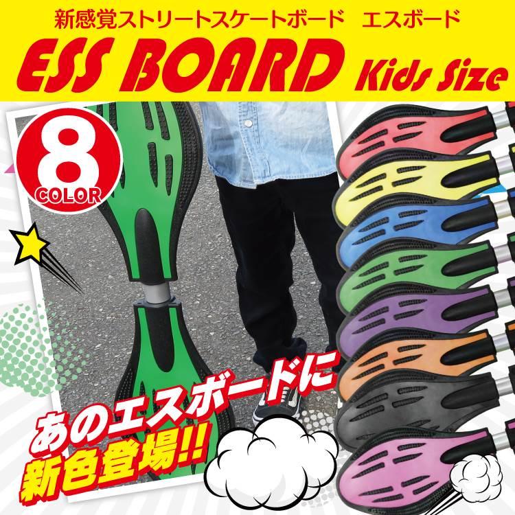 スケートボード スケボー エスボード ミニモデル デッキ 子供用 大人用 キッズ ストリート系 スポーツ アウトドア ESS Board Jボード 子ども用 おとな用 ハードタイヤ仕様