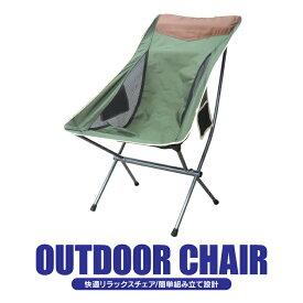 アウトドアチェア 折りたたみ アウトドア用品 アウトドア 組み立て椅子 椅子 いす イス キャンプ用品 チェア 組み立て式 ポータブル キャンプ 車中泊 グッズ 便利 釣り 便利グッズ 車 アクセサリー 汎用