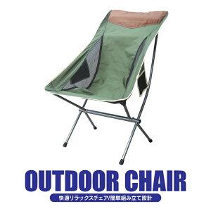 アウトドアチェア 折りたたみ アウトドア用品 アウトドア 組み立て椅子 椅子 いす イス キャンプ用品 チェア 組み立て式 ポータブル キャンプ 車中泊 グッズ 便利 釣り 便利グッズ 車 アクセ