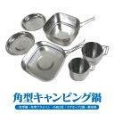 調理器具 鍋 皿 セット 調理セット クッカーセット アウトドア キッチン 角型鍋 角型 フライパン マグカップ 小皿 収…