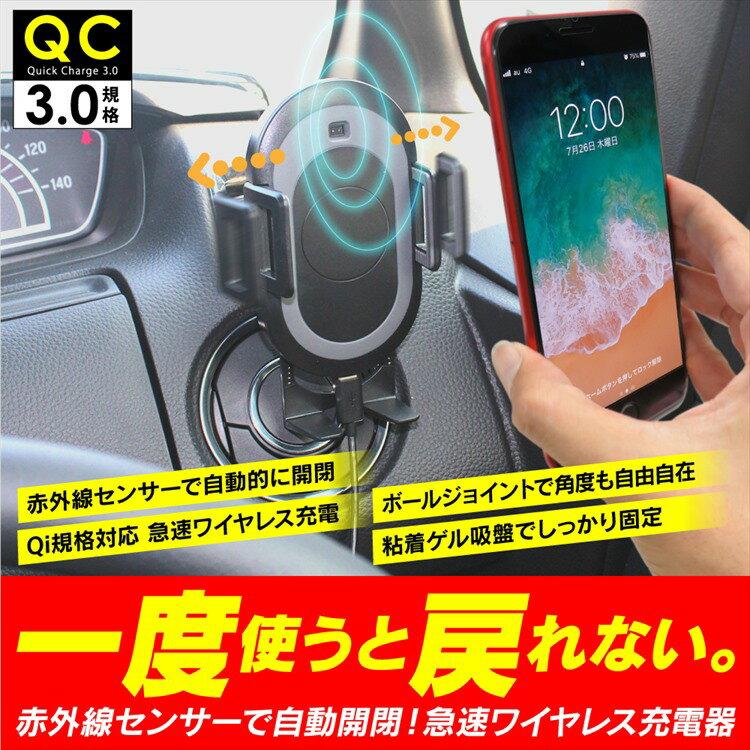 スマホ 充電器 タイプC ワイヤレス 車 アンドロイド 置くだけ コードレス usb アイホン スマホスタンド Qi スマホホルダー QC3.0 車載用 バイク 車載ホルダー 吸盤 ワイヤレス充電器 急速 iphone 充電 android 高速 卓上 アイフォン アクセサリー ワイヤレス充電 汎用