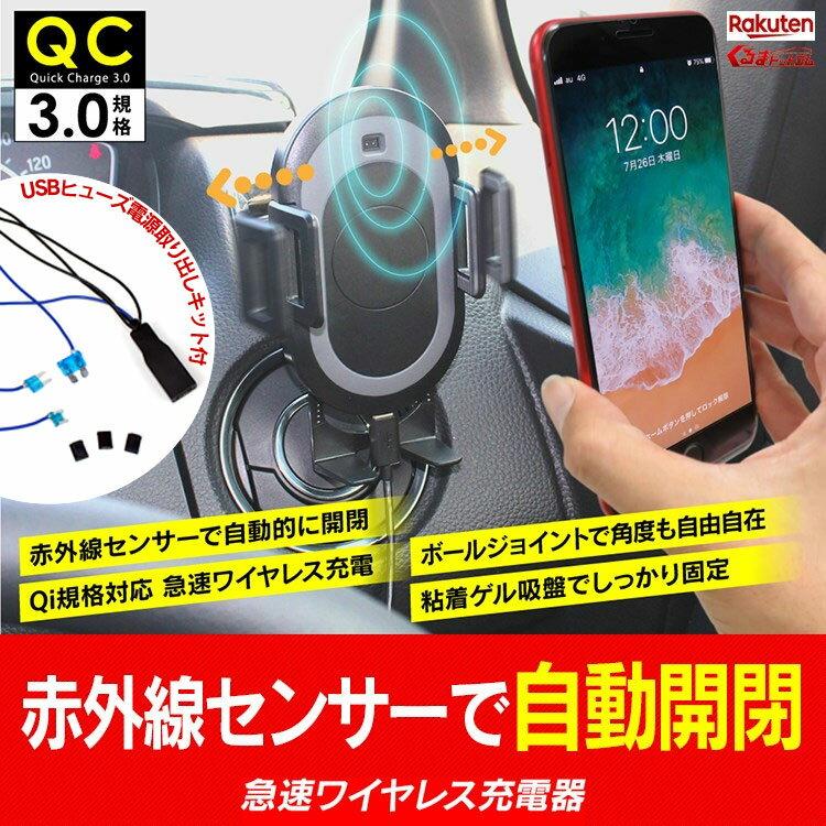スマホ 充電器 タイプC ワイヤレス 車 アンドロイド 置くだけ コードレス usb アイホン スマホスタンド Qi スマホホルダー QC3.0 車載用 バイク 車載ホルダー 吸盤 ワイヤレス充電器 急速 iphone 充電 android 高速 卓上 アイフォン アクセサリー ワイヤレス充電