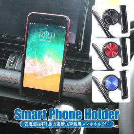 スマホホルダー スマホスタンド スマホ 車 車載用 アンドロイド エアコン吹き出し口 usb アイホン 車載ホルダー ホルダー スタンド iphone android アイフォン アイホン アクセサリー 汎用