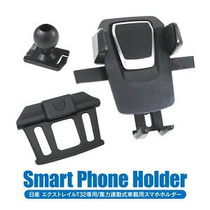 エクストレイル T32 日産 スマホホルダー スマホスタンド スマホ 車 車載用 アンドロイド エアコン吹き出し口 usb アイホン 車載ホルダー ホルダー スタンド iphone android アイフォン アイホン