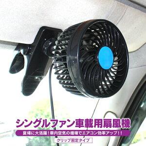 扇風機車用車車載車中泊DCシガーソケットシガー車載用車内扇風機車内サーキュレーター首振り静音おしゃれアクセサリーパーツカスタムドレスアップシングルファンファン1つ12V汎用クリップ