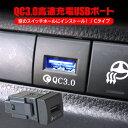 RAV4 50系 トヨタ USB USBポート QC3.0 充電 アクセサリー パーツ タントカスタム LA650S カムリ 70系 増設 スマホ ip…