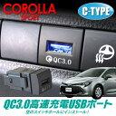 カローラスポーツ トヨタ NRE210H 210系 NRE214H ZWE211H 210 系 トヨタ USB USBポート QC3.0 充電 アクセサリー パー…