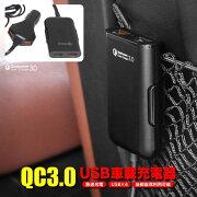 USB充電器QC3.0スマホ車アンドロイドシガーソケットシガーアイホン車載車載用急速iphone充電android高速アイフォンアクセサリー12v24v汎用【予約】