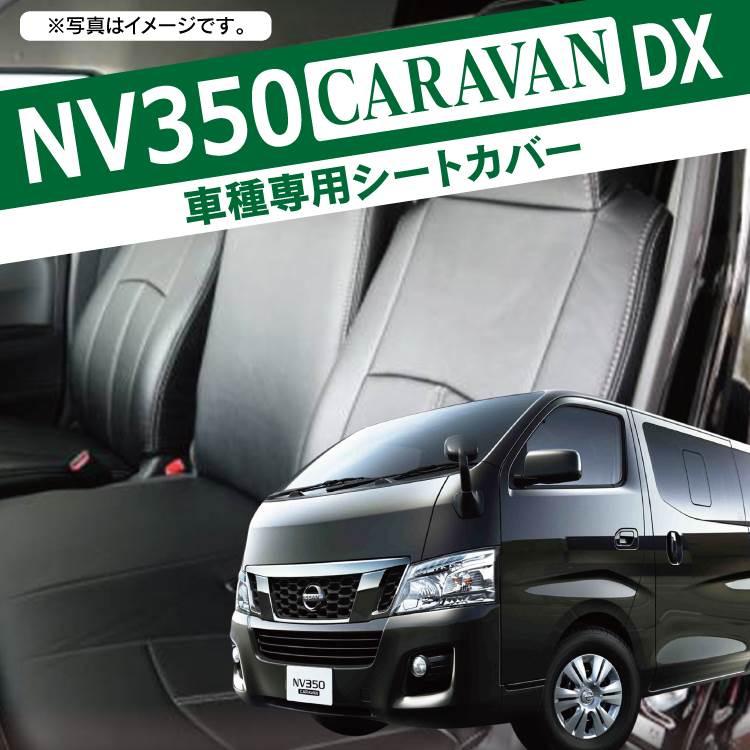 NV350キャラバン シートカバー nv350 パーツ カスタム DX E26 キャラバン 日産 7P セット ブラック 黒 14030 CARAVAN 本革調 内装 ドレスアップ