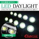 12V用 6W-10LED デイライト フォグ ランニングライト ホワイト TL120 LED 汎用
