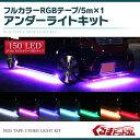 フルカラー RGB LED テープ 5M 正面発光 150灯 全16色 パーツ カスタム イルミ