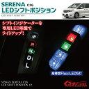 セレナ C26 パーツ ルームランプ LED シフトポジション 5灯 シフトノブ 内装