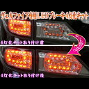 ヴェルファイア 20系 前期 後期 LED ブレーキランプ 4灯化キット リア テール カスタム パーツ
