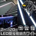 LED テープ ライト 側面発光 100V 防水 間接照明 LED照明ケース 3Chips-SMD仕様で高輝度点灯! アルミケース 120SMD×2m×15mm...