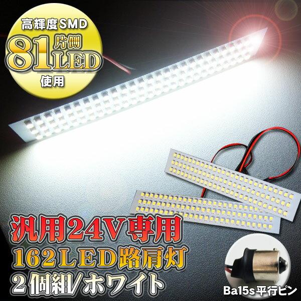バス トラック 路肩灯 LED 車幅灯 球 マーカー ランプ SMD 24V汎用 片側81灯 2個セット ホワイト BA15S 大型用 大型車 パーツ