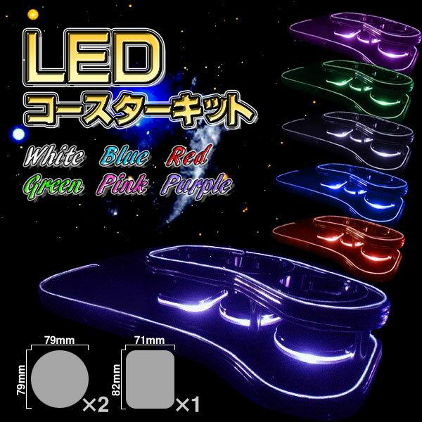 LED コースター ライティングコースター フロントテーブル 3LED使用 テーブルコースター 丸型コースター2個/四角コースター1個