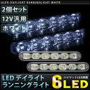 汎用 LED デイライト ランニング ライト 2個セット 片側6LED 左右合計12灯 12V ホワイト