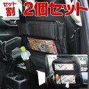 【セット割】 ドライブポケット トレー 車中泊 便利 グッズ トレイ テーブル 折りたたみ シートポケット シートバック…