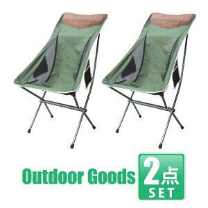 【セット割】 アウトドアチェア 2個セット 折りたたみ アウトドア用品 アウトドア 組み立て椅子 椅子 いす イス キャンプ用品 チェア 組み立て式 ポータブル キャンプ 車中泊 グッズ 便利 釣