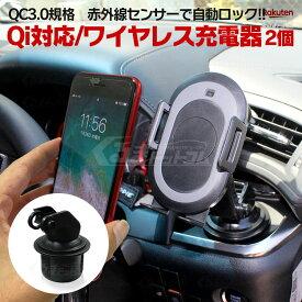【セット割】 スマホ スマホスタンド 充電器 Qi スマホホルダー QC3.0 車載用 バイク 車 車載ホルダー 吸盤 ワイヤレス充電器 急速 iphone アンドロイド ワイヤレス 充電 置くだけ タイプC android 高速 卓上 アイフォン アクセサリー 2個セット
