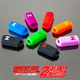 【セット割】 スマートキーケース NBOX キーカバー キーケース JF3 JF1 パーツ NBOXカスタム アクセサリー ドレスアップ 新型 N-BOX カスタム 新型NBOX N-WGN N-ONE ホンダ スマートキーカバー レディース メンズ JF4 JF2 スマートキー 2つ 2個 セット 【 N 】