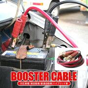 ブースターケーブル500A12V車対応4mバッテリー充電器パーツカスタムドレスアップ改造ターミナル車トラブル非常時エンジンスターター軽自動車普通自動車ハイブリッド車