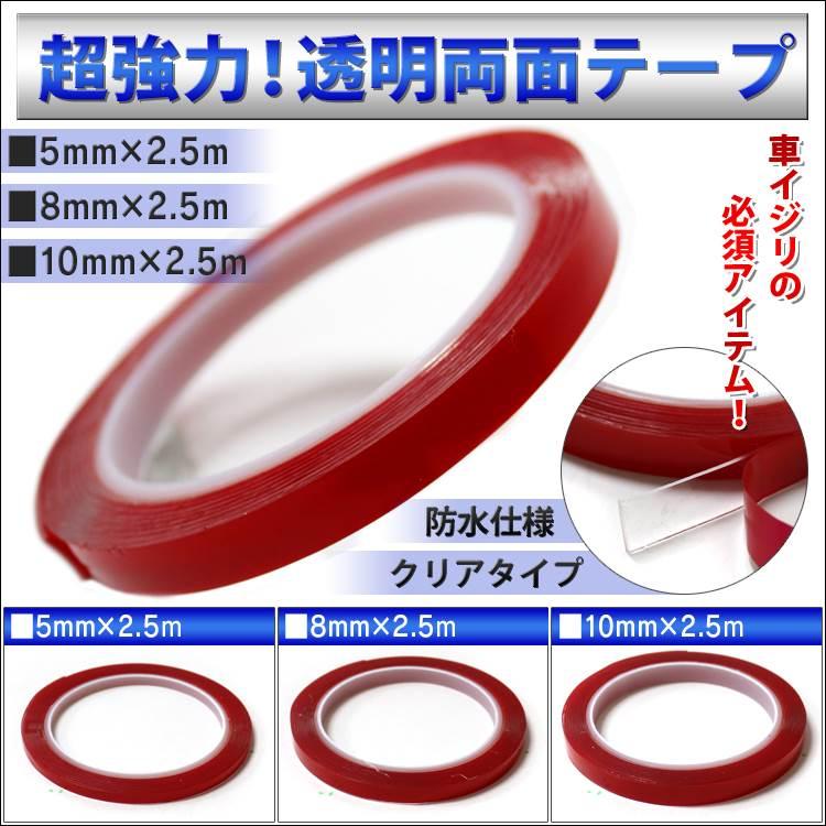 両面テープ 超強力 強力 5mm レンズカバー 透明 クリア 幅 5mm/8mm/10mm 長さ約2.5M 両面テープ DIY 粘着テープ DIY