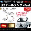 【予約】 スバル サンバートラック TT1 TT2用 LED テールランプ ユニット 4P