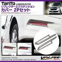 タント タントカスタム LA600S リフレクター メッキ エクステンション 2P 全2色 リア テール パーツ