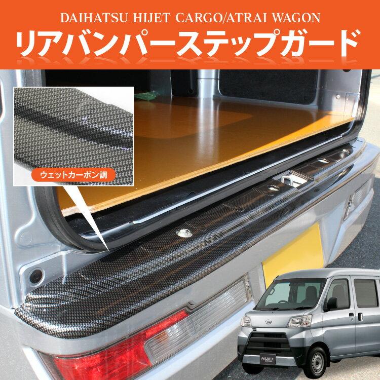 【レビュー】 ハイゼットカーゴ カスタム パーツ アトレーワゴン S321V S331V S321G 改造 ハイゼット カーゴ アトレー ワゴン リアバンパー ステップガード ダイハツ アクセサリー ドレスアップ 外装 カスタムパーツ リア バンパー ガード 1P カーボン調