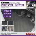タント タントカスタム LA600S フロアマット パーツ ラゲッジマット トランクマット ステップマット一体型 3P 全4色 内装