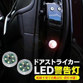 LED ドア 警告灯 ランプ ドア ドアランプ ワーニングランプ カーテシランプ サイドドア LEDドアランプ テール 非常灯 配線不要 点滅 ストロボ ledライト 車 車用 新型 パーツ アクセサリー カスタム ドレスアップ サイド リア 外装 ドアストライカー 2個 セット 汎用