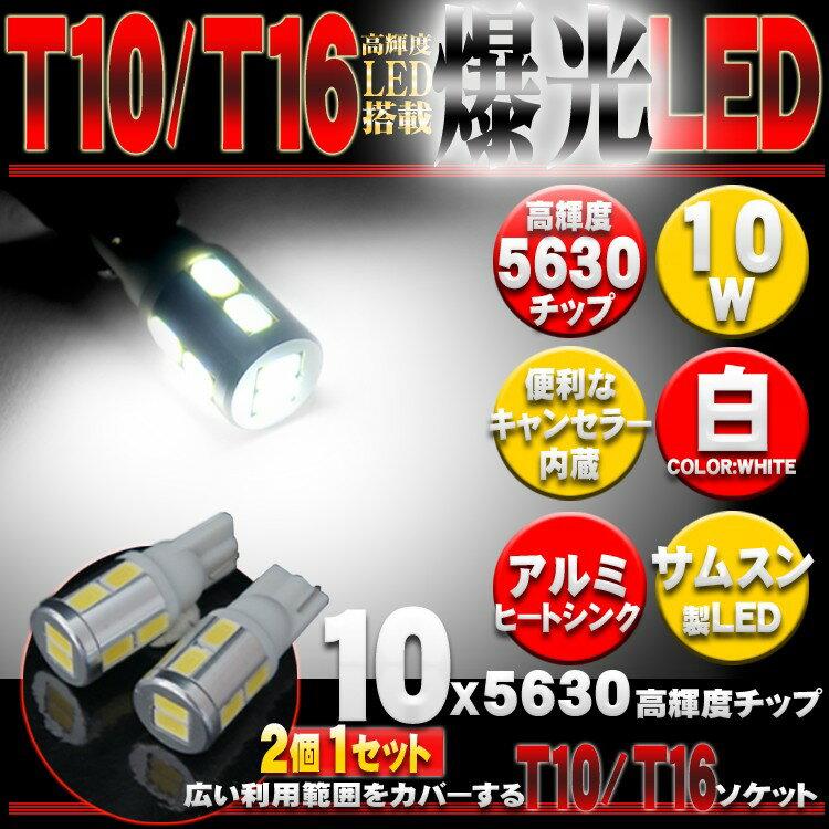 ポジションランプ LED T10 ウェッジ球 T16 ポジション灯 ナンバー灯 ホワイト