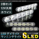 デイライト LED 埋め込み ランニング ライト フォグランプ 汎用 12V用 12LED ホワイト