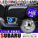 レヴォーグ フォレスター SJ パーツ インプレッサ インプレッサスポーツ レガシィ レガシィツーリングワゴン B4 WRX H8 フォグランプ LED スバル...