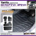 タント タントカスタム LA600S 3D フロアマット ラゲッジマット トランクマット 4P FM3 内装 パーツ 【VALFEE製】