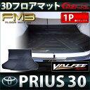 プリウス 30 フロアマット 前期 後期 パーツ プリウス 30系 zvw30 ラゲッジマット トランクマット ラゲッジトレイ トヨタ prius 3D 1P ...
