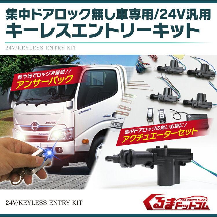 キーレス エントリーキット 24V アンサーバック 機能 アクチュエーター キット 全7タイプ 24V車 専用