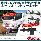キーレスエントリーキットアンサーバック機能アクチュエーターキット全7タイプ24V車専用