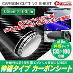 カーボンシートカッティングシート1Mパーツカスタムドレスアップ改造伸縮タイプリアルカーボン調135cm×100cm単位切り全10色汎用