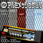 アルミメッシュグリル100cm×33cm(20mm×6mm)カラー選択:シルバー/ブルー/レッド/ブラック/アクア