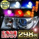 ポジションランプ LED T10 ウェッジ球 T16 ポジション灯 ナンバー灯 ルームランプ 9LED 2個セット