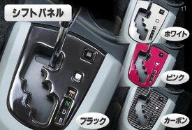 アクア aqua トヨタ アクセサリー トヨタアクア NHP10 前期 パーツ ドレスアップ シフトゲート パネル アクア専用 カスタム シフトノブ シフトパネル ドロップステッカー シフトゲート ステッカー シール